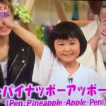 シム太郎★早坂ひららがメレンゲの気持ちでPPAP!秘蔵動画【wiki風】