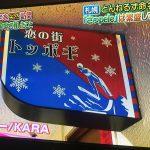 トッポギ(ピョンチャン)の場所やママ、Tシャツの価格は?恋の街札幌スナックサッペレ終了!【とんねるずのみなさんのおかげ】