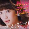 モスCM聖子ちゃんカットの女性(女優)は誰?昭和80年代の髪型が気になる!【2018】