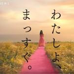LUX CMのピンク洋服の女性(女優)は誰?まっすぐと言ってる女の子はハーフ?【2018年10月】